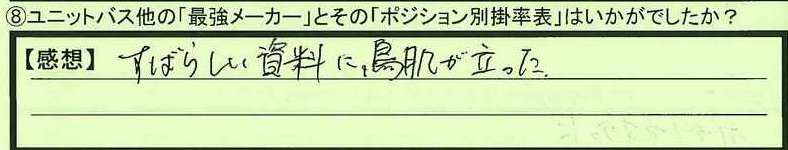 13kakeritu-tokumeikibou.jpg