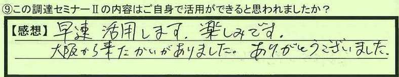 13katuyou-tokumeikibou.jpg