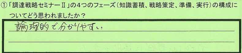 13kousei-tokumeikibou.jpg