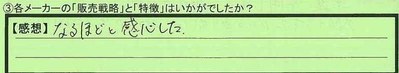 13senryaku-tokumeikibou.jpg