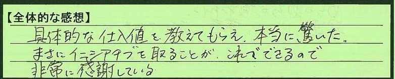 13zentai-tokumeikibou.jpg