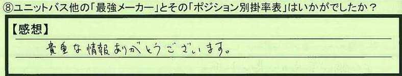 14kakeritu-tottorikenkurayoshishi-hirota.jpg
