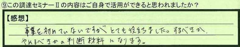 14katuyou-tottorikenkurayoshishi-hirota.jpg