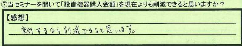 14sakugen-tottorikenkurayoshishi-hirota.jpg