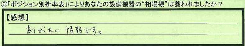 14soubakan-tottorikenkurayoshishi-hirota.jpg