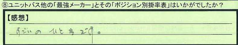 15kakeritu-tokyotoshinjukuku-hi.jpg
