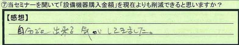 15sakugen-tokyotoshinjukuku-hi.jpg