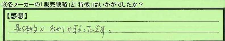 15senryaku-tokyotoshinjukuku-hi.jpg