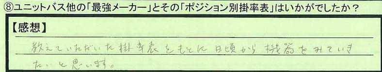 16kakeritu-tokyotosibuyaku-aoki.jpg