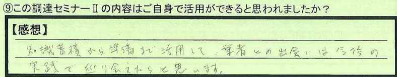 16katuyou-tokyotosibuyaku-aoki.jpg
