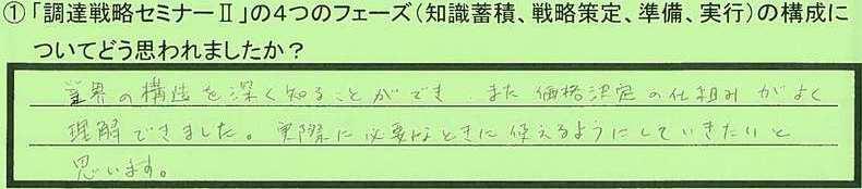 16kousei-tokyotosibuyaku-aoki.jpg