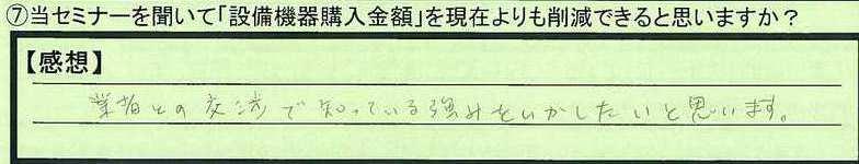 16sakugen-tokyotosibuyaku-aoki.jpg