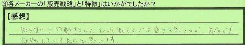 16senryaku-tokyotosibuyaku-aoki.jpg