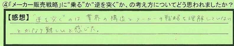 17gyaku-tokumeikibou2.jpg