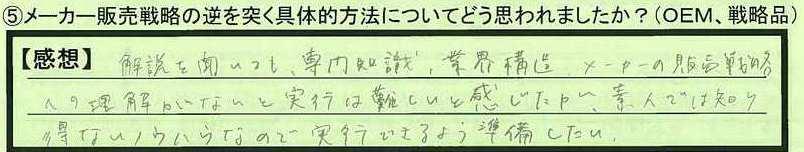 17houhou-tokumeikibou2.jpg