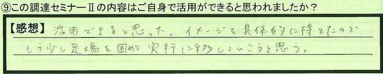 17katuyou-tokumeikibou2.jpg
