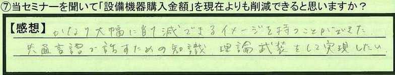 17sakugen-tokumeikibou2.jpg