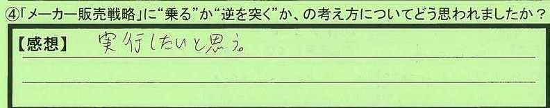 18gyaku-tokumeikibou3.jpg