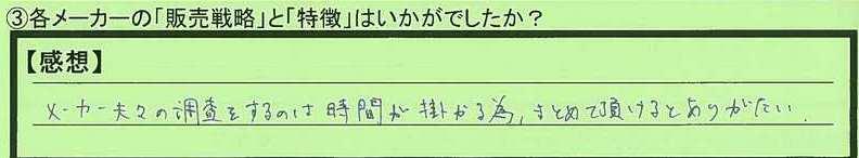 19senryaku-hk.jpg