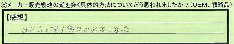20houhou-tokumeikibou4.jpg