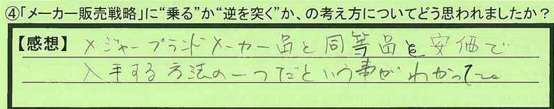 21gyaku-tokumeikibou5.jpg