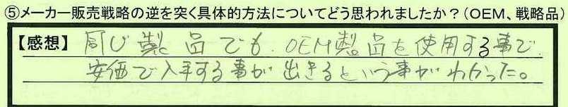 21houhou-tokumeikibou5.jpg