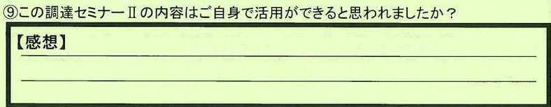 21katuyou-tokumeikibou5.jpg