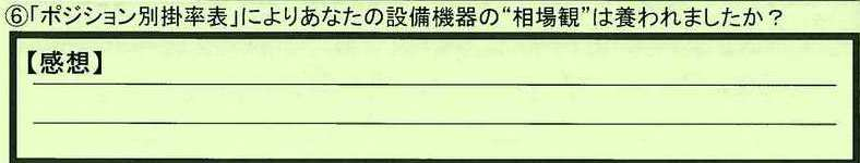 21soubakan-tokumeikibou5.jpg