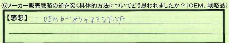 22houhou-tokyotomeguroku-kyoda.jpg