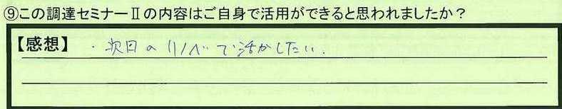 22katuyou-tokyotomeguroku-kyoda.jpg
