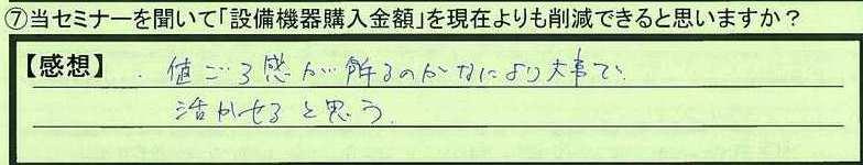 22sakugen-tokyotomeguroku-kyoda.jpg