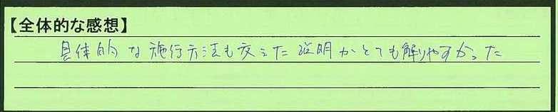 22zentai-tokyotomeguroku-kyoda.jpg