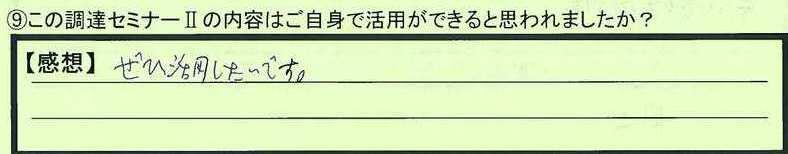 24katuyou-tokumeikibou6.jpg