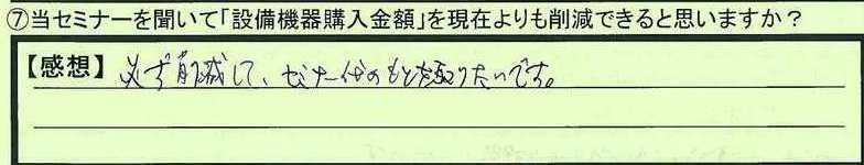 24sakugen-tokumeikibou6.jpg