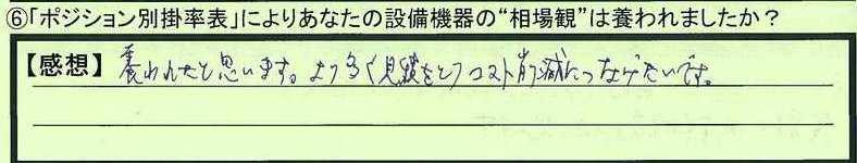 24soubakan-tokumeikibou6.jpg