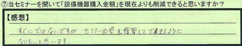 25sakugen-kanagawakenyokohamashi-ks.jpg