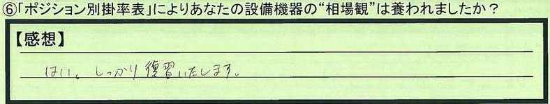 25soubakan-kanagawakenyokohamashi-ks.jpg