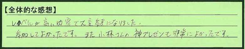25zentai-kanagawakenyokohamashi-ks.jpg