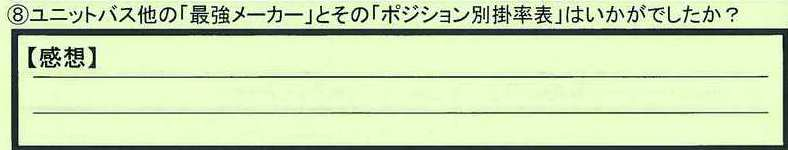 26kakeritu-kanagawakenyokohamashi-mi.jpg