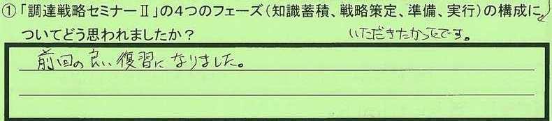 27kousei-tokumeikibou7.jpg
