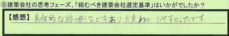 03kijun-ishikawakennonoichishi-an.jpg