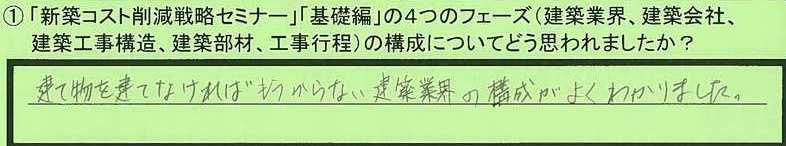 03kousei-ishikawakennonoichishi-an.jpg