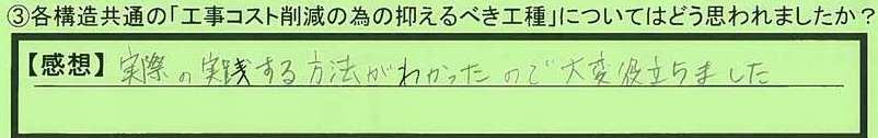 03koushu-ishikawakennonoichishi-an.jpg