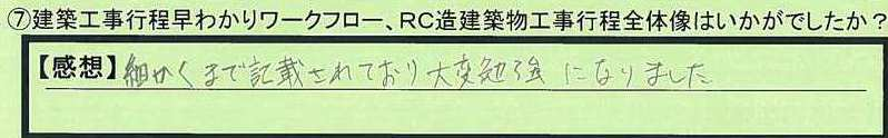 03koutei-ishikawakennonoichishi-an.jpg
