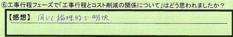 04kankei-narakenyamatotakadashi-tn.jpg