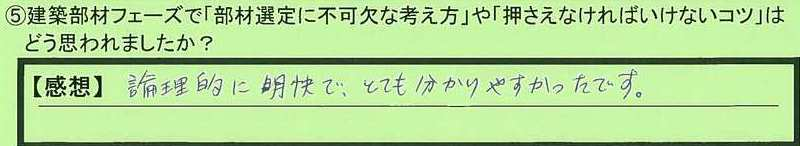 04kotsu-narakenyamatotakadashi-tn.jpg