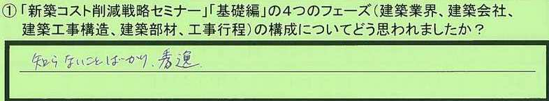 04kousei-narakenyamatotakadashi-tn.jpg