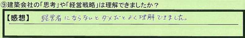04shikou-narakenyamatotakadashi-tn.jpg