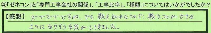 04zenekon-narakenyamatotakadashi-tn.jpg