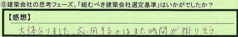 05kijun-tokyotoitabashiku-hm.jpg